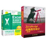 JavaScript高级程序设计(第3版)+Excel 2016实战技巧精粹辞典(全技巧视频版)