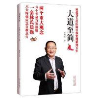 【正版二手书9成新左右】大道至简:有尊严地活过一岁 林超岱 中国中医药出版社