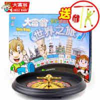 大富翁银牌世界之旅 地产大亨儿童游戏强手棋送彩色骰子