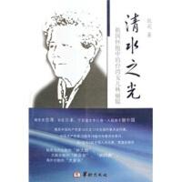 【正版二手书9成新左右】清水之光:祖国怀抱中的台湾女儿林丽韫 张莉 华龄出版社