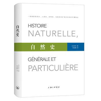 自然史 (法国)布封,寿韶峰 上海三联书店 正版书籍!好评联系客服有优惠!谢谢!