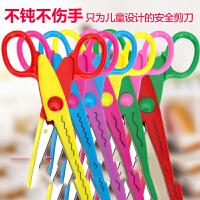 儿童剪刀 幼儿手工小号圆头塑料花边剪学生剪纸剪子 小孩宝宝用安全