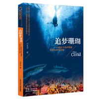 当天发货正版 追梦珊瑚――献给为保护珊瑚而奋斗的科学家 刘先平 长江少年儿童出版社 9787556057245中图文轩