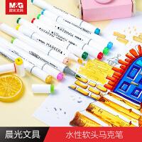 晨光(M&G)文具MGKids水性软头双头马笔手绘绘画设计套装学生水彩笔记号笔画笔