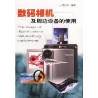 数码相机及周边设备的使用,郭诠水著,中国摄影出版社【质量保障 放心购买】