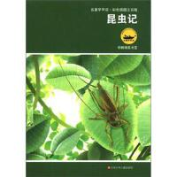 名著早早读:昆虫记
