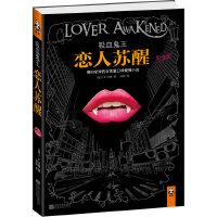 吸血鬼王:恋人苏醒(女性重口味爱情小说・横扫全球)