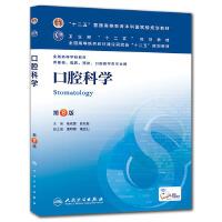口腔科学(第八版/本科临床/十二五规划教材)