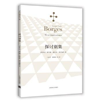 探讨别集(pdf+txt+epub+azw3+mobi电子书在线阅读下载)