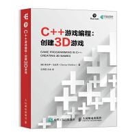 C++游戏编程 创建3D游戏
