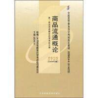 【正版二手书9成新左右】:商品流通概论( 贺名(山仑) 中国财政经济出版社
