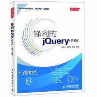 【二手书8成新】锋利的jQuery(第2版(书升级版,增加jQuery Mobile和性能优化 单东林 张晓菲 魏然著