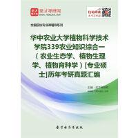 华中农业大学植物科学技术学院339农业知识综合一(农业生态学、植物生理学、植物育种学)[专业硕士]历年考研真题汇编 (