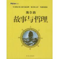 海尔的故事与哲理,管理故事与哲理丛书编委会,青岛出版社,9787543632714