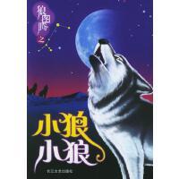狼图腾之小狼,小狼 姜戎 著 长江文艺出版社 9787535430670