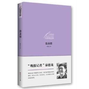 """中国微经典・没表情(""""晚报记者""""秦德龙。秦德龙是个勤勉的记录者,他的速写都是有根有据的。他有点兴奋,有点忧伤,又试图做出冷眼旁观的架势。)"""