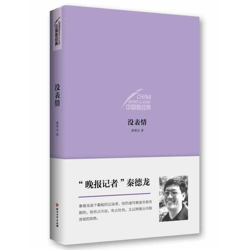"""中国微经典·没表情(""""晚报记者""""秦德龙。秦德龙是个勤勉的记录者,他的速写都是有根有据的。他有点兴奋,有点忧伤,又试图做出冷眼旁观的架势。)"""