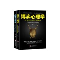 博弈心理学+欲望心理学(2本套装)