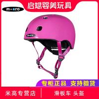 瑞士micro迈古米高儿童滑板车 头盔 滑行车护具 防撞保护多色选择