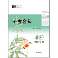 【XSM】杨子实千古名句楷书钢笔字帖 杨子实 时代文艺出版社9787538749649