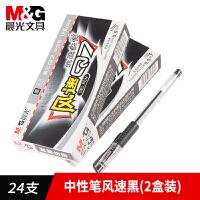 晨光中性笔0.5mm黑色风速子弹头水笔2盒组共24支