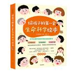 给孩子的套生命科学绘本,细谷亮太,中信出版社,9787521701029