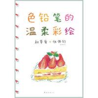 色铅笔的温柔彩绘,(日)秋草爱,南海出版公司,9787544253802