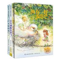 迪士尼仙子心语奇迹三部曲 套装全三册