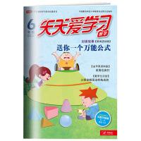 《天天爱学习》六年级 2015年第1季精选(全9册)