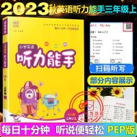 2020春小学英语听力能手三年级下册英语人教版PEP版通城学典每日10分钟英语课本听力训练3年级下