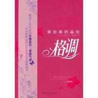 【正版二手书9成新左右】格调穿出来的品位 布瑞杰蒂・妮奥奇,黄丽莉 陕西师范大学出版社