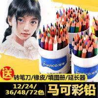 马可油性彩色铅笔马克油性彩铅 72色手绘儿童用美术专业绘画24 48色手绘学生涂鸦12彩杆填色36色彩铅彩绘套装