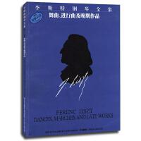 李斯特钢琴全集 舞曲、进行曲及晚期作品