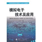 模拟电子技术及应用