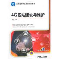 4G基站建�O�c�S�o
