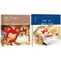 阿狸系列套装(阿狸.梦之城堡+阿狸.尾巴)