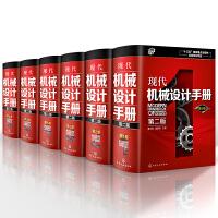 2019新版现代机械设计手册 第二版 第1-6卷 机械零件设计基础教程书籍 机械工程绘图专业知识书籍
