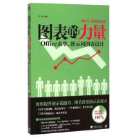 【正版二手书9成新左右】图表的力量:Office表单、图示和图表设计(附 马英 中国青年出版社