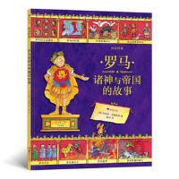 图话经典:罗马诸神与帝国的故事