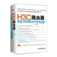 H3C路由器配置与管理完全手册(第2版) 王达 中国水利水电出版社 9787517009580
