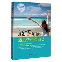 【二手书8成新】放下烦恼,遇见快乐的自己 吕佳绮 当代中国出版社