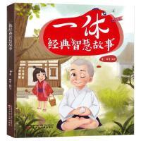 一休经典智慧故事 儿童漫画故事 注音版卡通图书经典动画片聪明的一休儿童童话故事3-4-5-6-8-9岁幼儿阅读童书