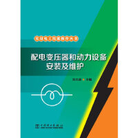 实用电工技能操作丛书 配电变压器和动力设备安装及维护,刘光源,中国电力出版社,9787508398969【正版保证 放