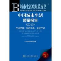 城市生活质量蓝皮书:中国城市生活质量报告(2013)