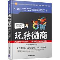 玩转微商:商业分析+运营推广+营销技巧+实战案例