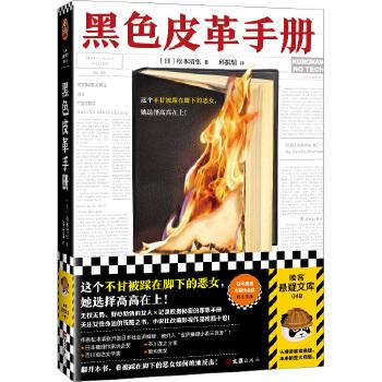黑色皮革手册(pdf+txt+epub+azw3+mobi电子书在线阅读下载)