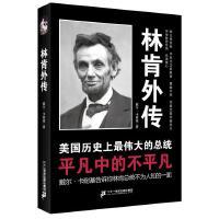 【正版二手书9成新左右】林肯外传 戴尔・卡耐基 二十一世纪出版社