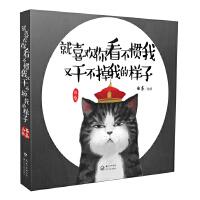 【正版二手书9成新左右】就喜欢你看不惯我 又干不掉我的样子 白茶 长江文艺出版社