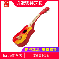 Hape夏威夷小吉他Ukulele早旋律�����和�玩具 四弦琴培�B�犯�