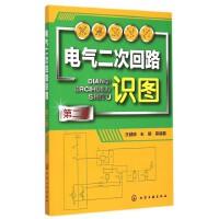 电气二次回路识图(第2版)